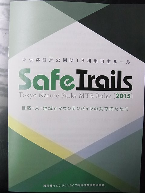 safetrails.jpg